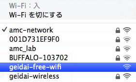 geidai-free-wifi-01