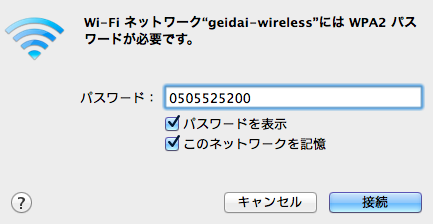 geidai-wireless-01