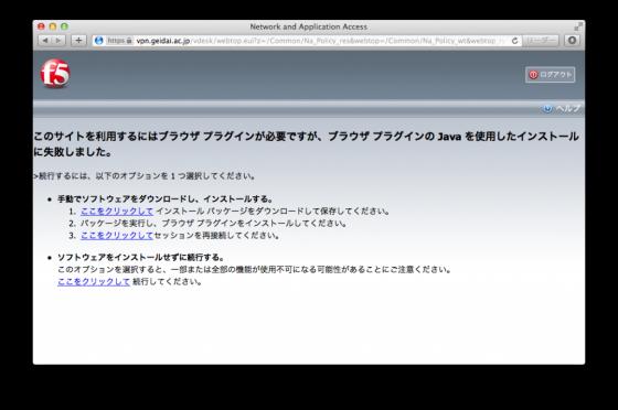 vpn-mac-00003