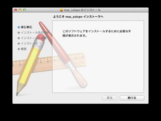 vpn-mac-00005
