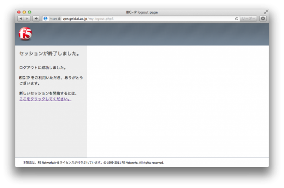 vpn-mac-00011
