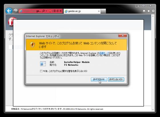 vpn-windows-03