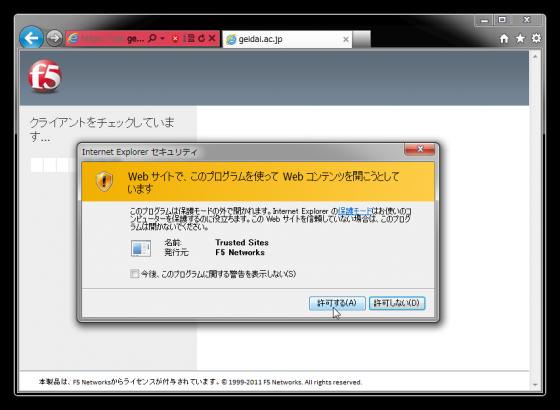 vpn-windows-05