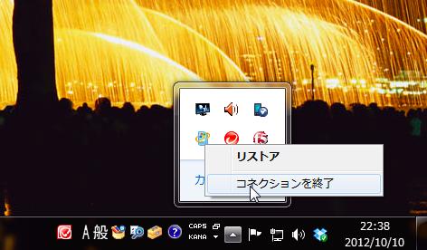 vpn-windows-13