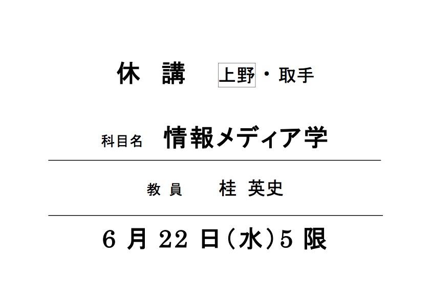 休講_上野_0622