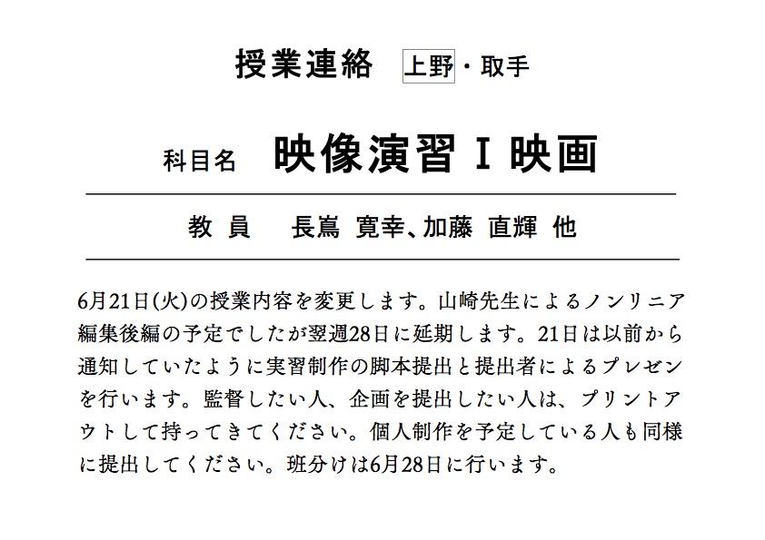 お知らせ_上野_0617