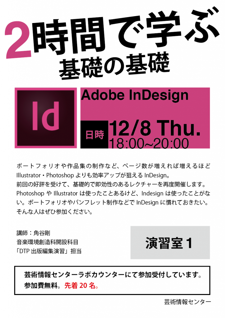 indesign%e8%ac%9b%e7%bf%92