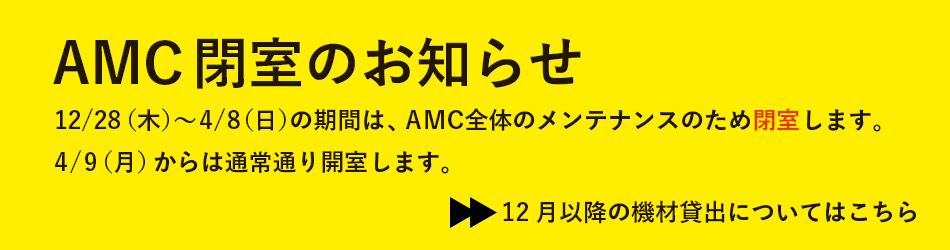 AMC閉室期間のお知らせ