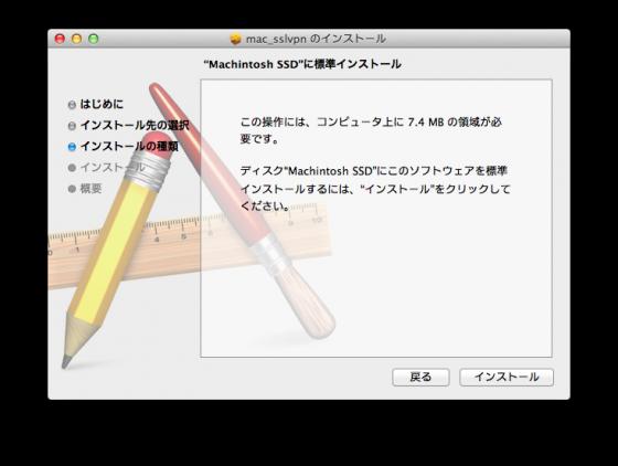 vpn-mac-00006