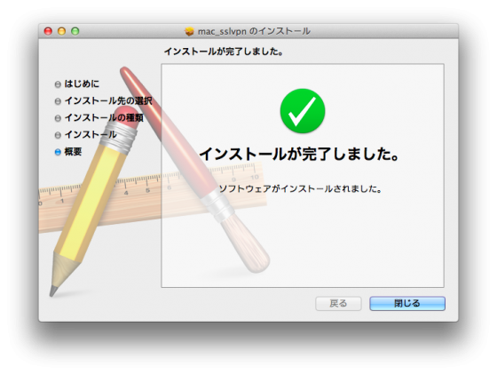 vpn-mac-00007