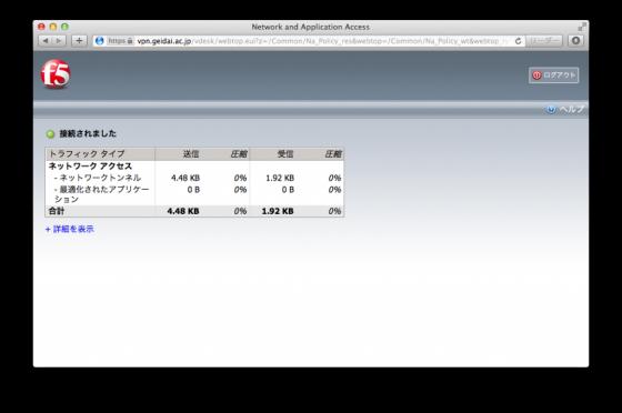 vpn-mac-00008