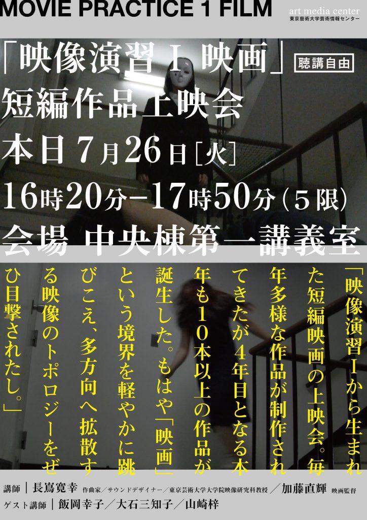 映像演習1_上映会ポスター