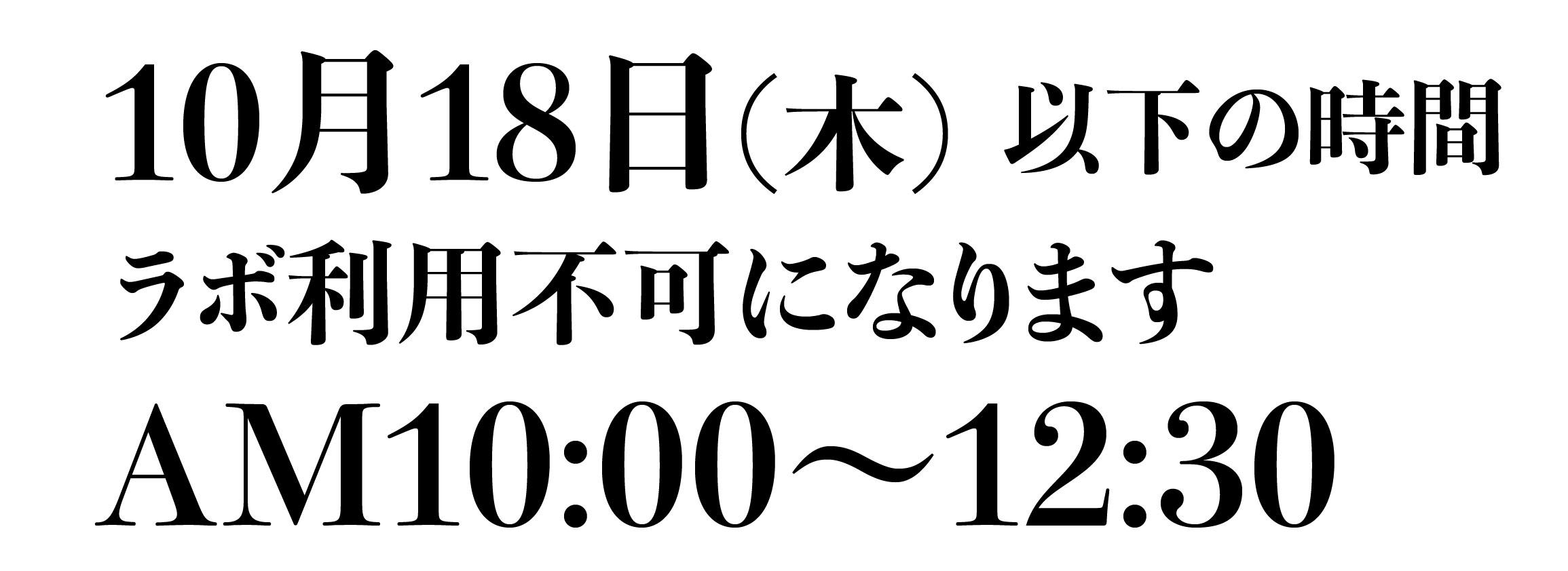 2018.10.15LAB使用禁止時間