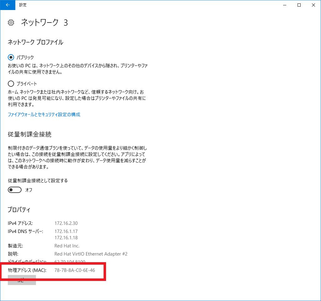 アドレス 確認 方法 pc mac
